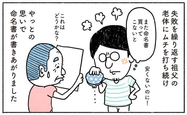 YUDAI9℃名づけ16-4