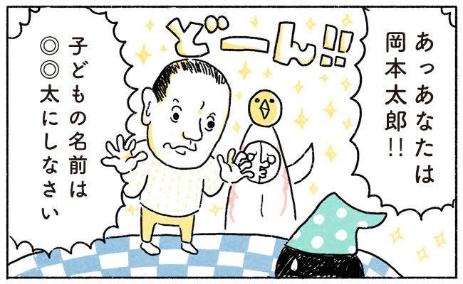 YUDAI9℃名づけ13-4