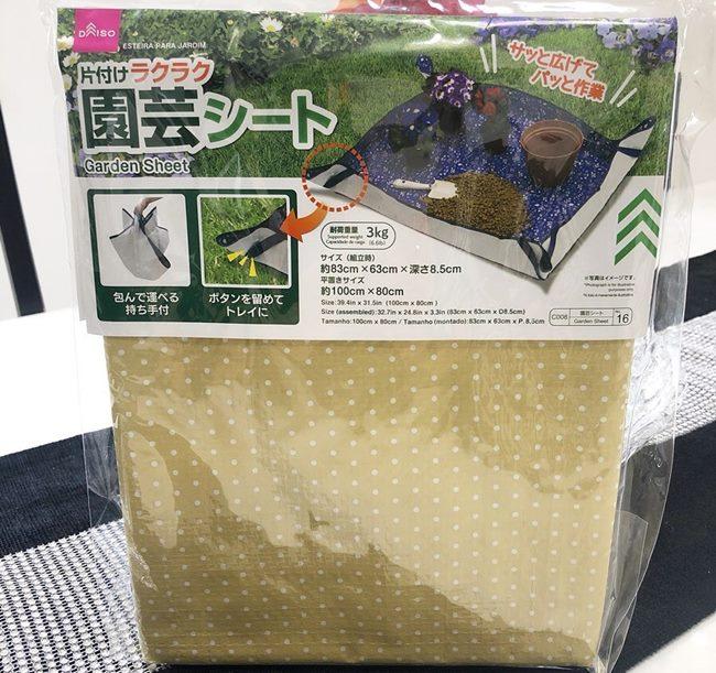 園芸シート1-2