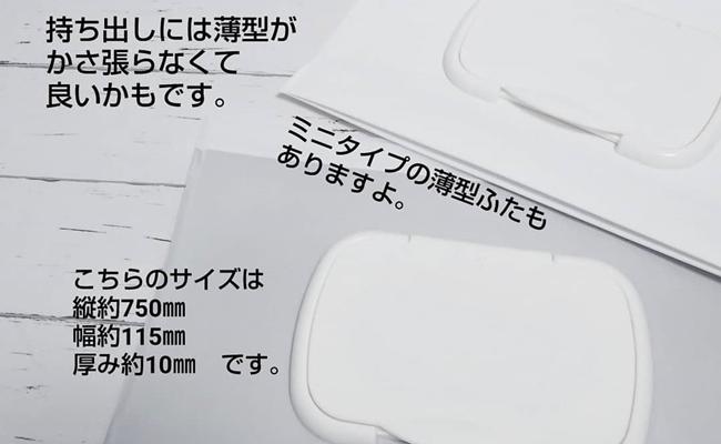 神本ウエットシートケース1-8