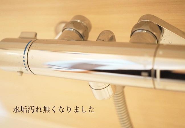石鹸クレンザー「ハイホーム」after