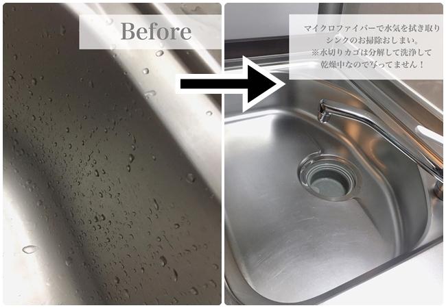 石鹸クレンザー「ハイホーム」before・after