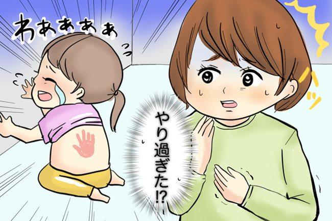 ママが子どもを叩いてしまったイメージ