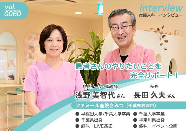 ファミール産院きみつ 長田久夫先生と浅野美智代さん