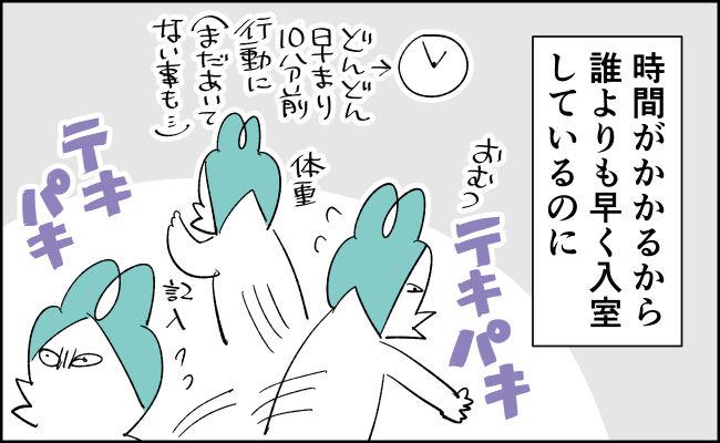 【んぎぃちゃんカレンダー65】