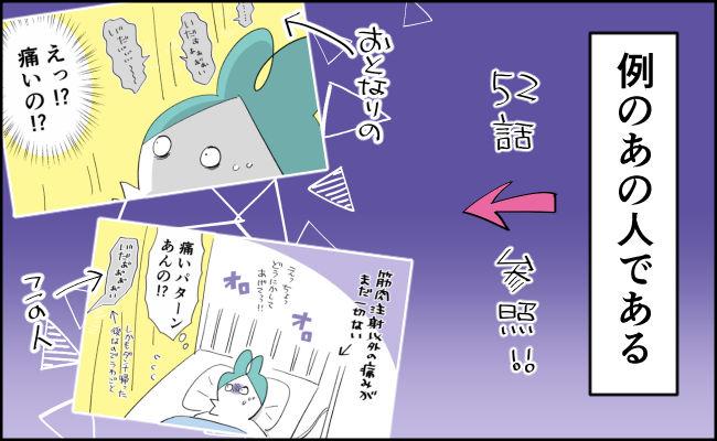 【んぎぃちゃんカレンダー67】