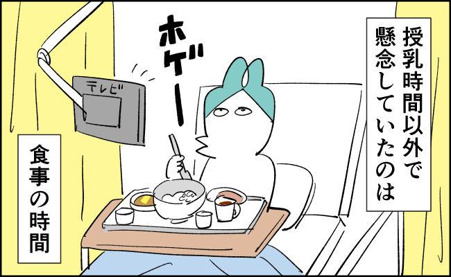 【んぎぃちゃんカレンダー69】