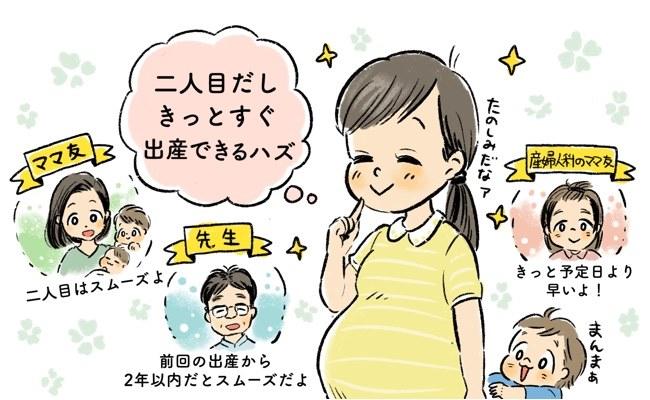 第2子出産体験談