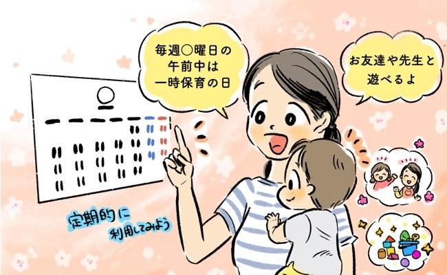 保育士に勧められた子どもが慣れる方法