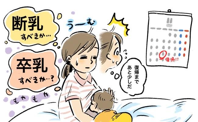 断乳・卒乳のイメージ
