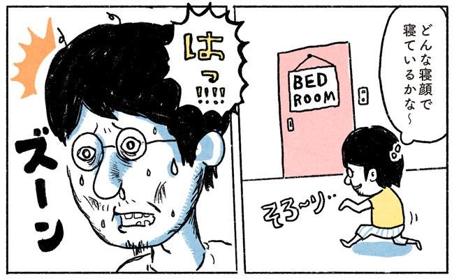 YUDAI9℃悲劇17-2
