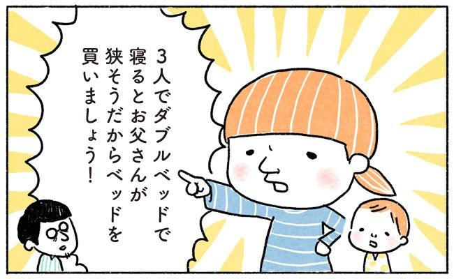 YUDAI9℃寝る18-1