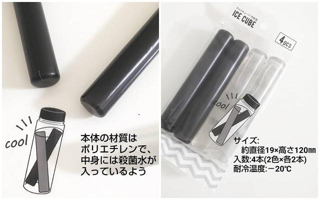神本アイスキューブ1-4