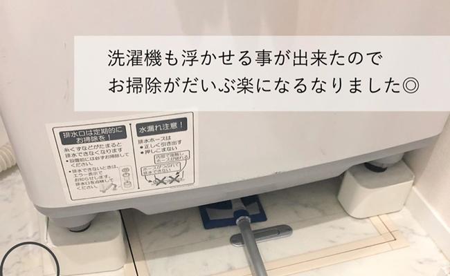 洗濯機を浮かせているところ