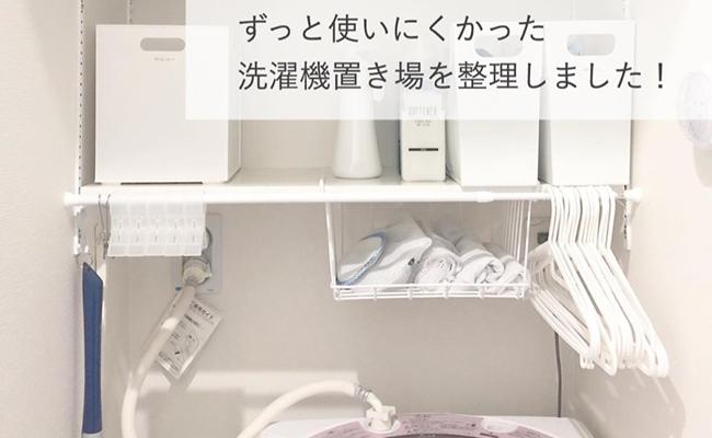 洗濯機置き場の整理