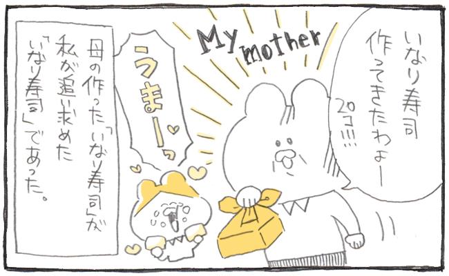 ゆるギャグ育児絵日記