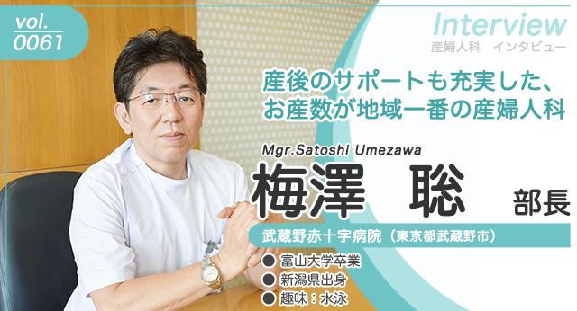 武蔵野赤十字病院 産婦人科部長