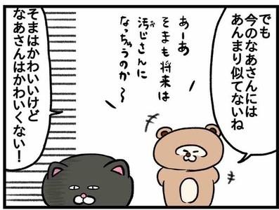【ねこたぬのはじめて育児28】