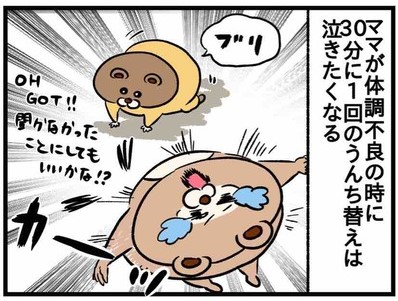 【ねこたぬのはじめて育児32】