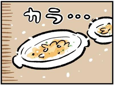 【ねこたぬのはじめて育児34】