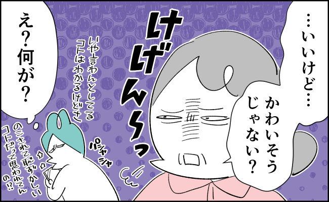 【んぎぃちゃんカレンダー71】