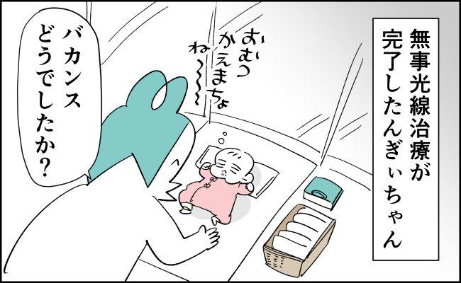 【んぎぃちゃんカレンダー72】