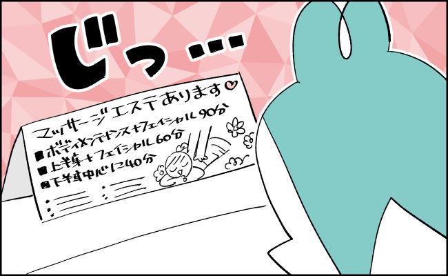 【んぎぃちゃんカレンダー73】