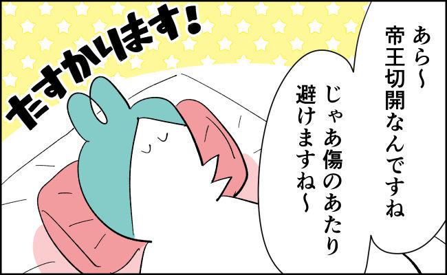 【んぎぃちゃんカレンダー74】