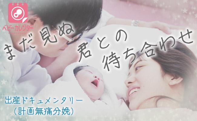 3カ月で100万回再生を超えた出産動画の第2弾!「計画無痛分娩」のドキュメンタリー動画を公開