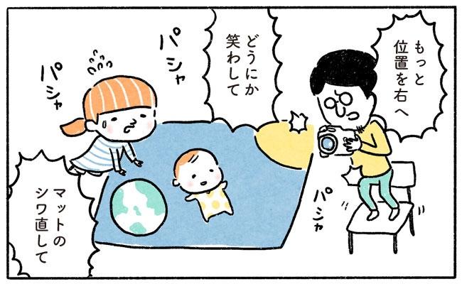 YUDAI9℃お昼寝アート22-4