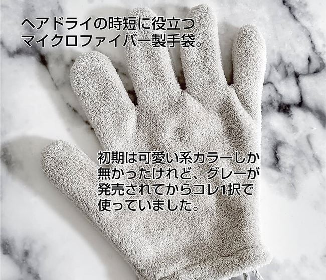 マイクロファイバー製手袋