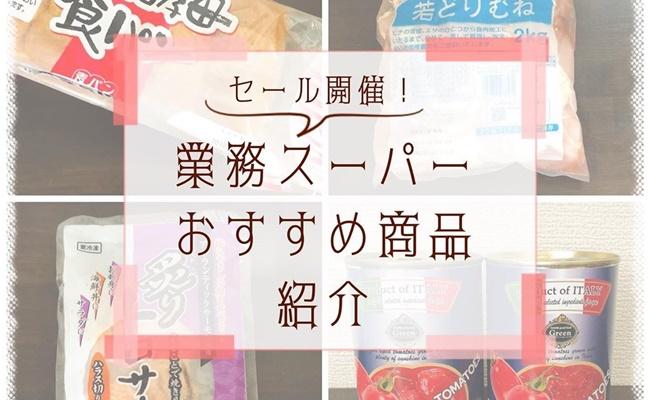 業務スーパーのイメージ