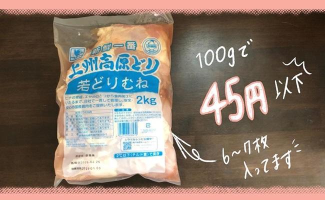 業務スーパーの冷凍鶏むね肉