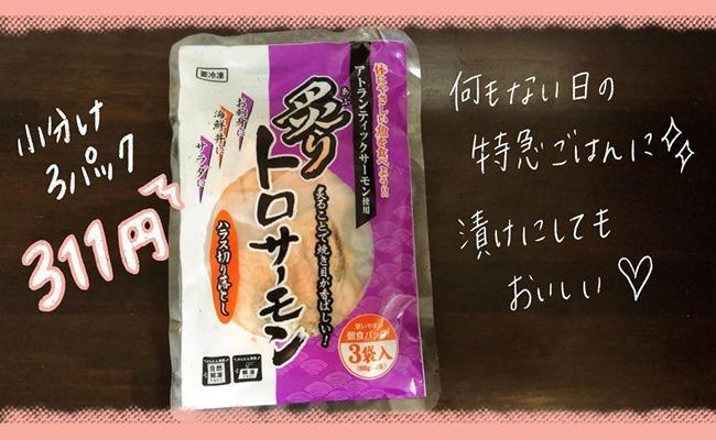 業務スーパーの冷凍炙りとろサーモン