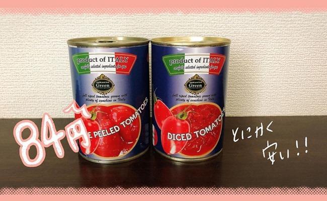 業務スーパーのトマト缶
