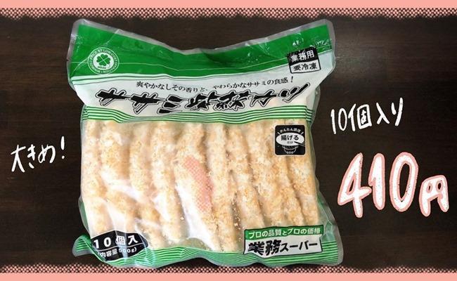 業務スーパーのササミ紫蘇カツ