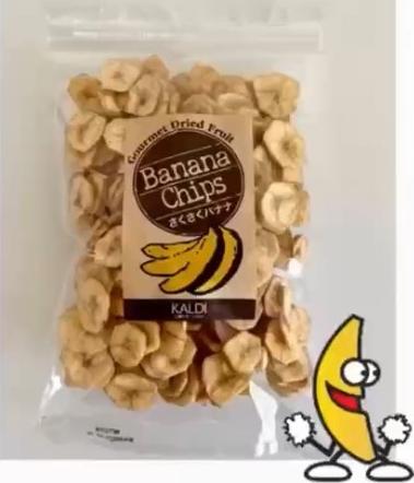 カルディのバナナチップス