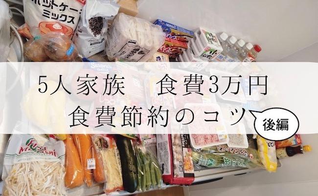 食費節約のコツ