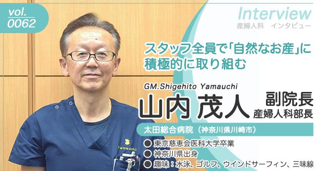 太田総合病院 副院長&産婦人科部長