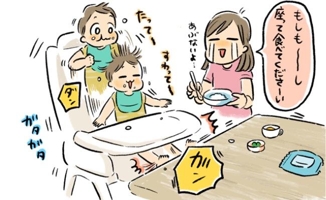 椅子に座って離乳食を食べる赤ちゃんのイメージ