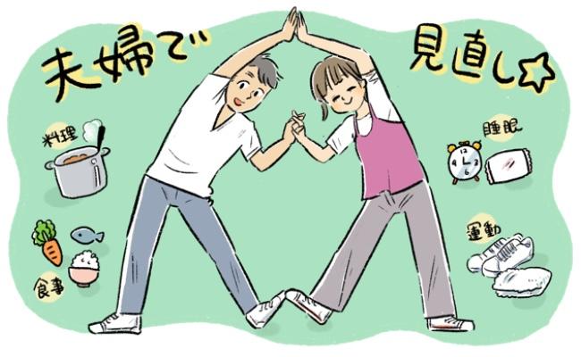生活習慣を見直す夫婦のイメージ