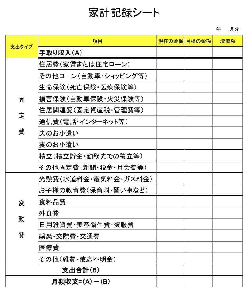 家計記録シート