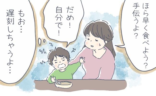 急いている働くママのイメージ