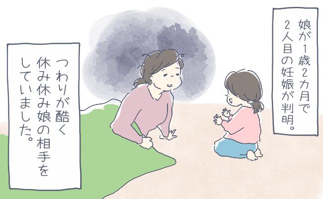 つわりの母と娘