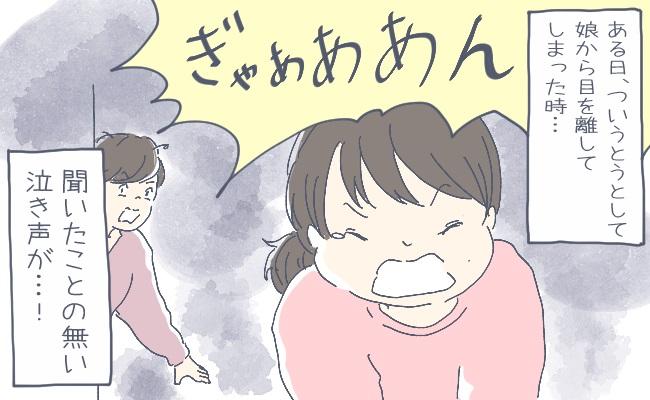 泣き叫ぶ娘