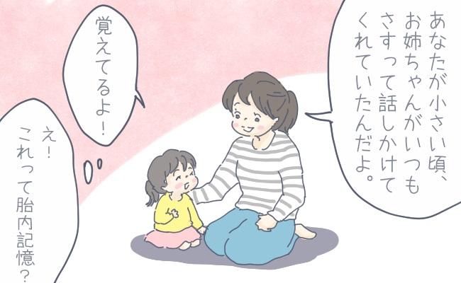 ママとお話しする赤ちゃん