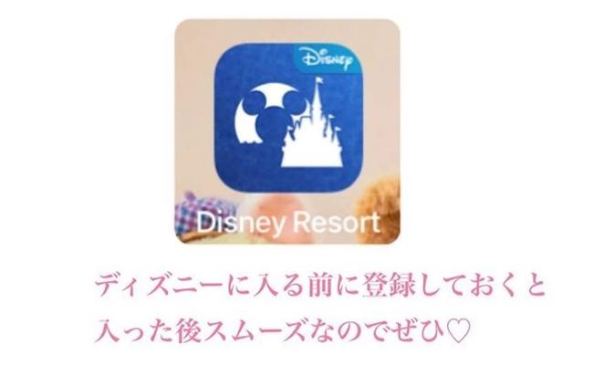 東京ディズニーリゾートの公式アプリ