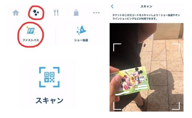 東京ディズニーリゾートの公式アプリでファストパスを取得する方法