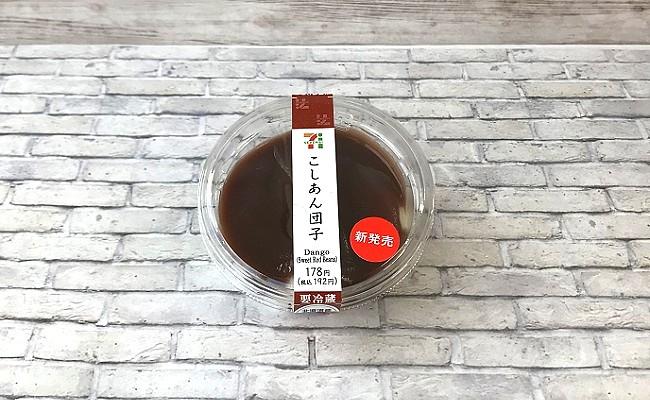 第4位 北海道産小豆使用 こしあん団子/234kcal