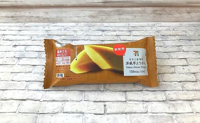 第1位 なると金時の洋風芋ようかん/104kcal